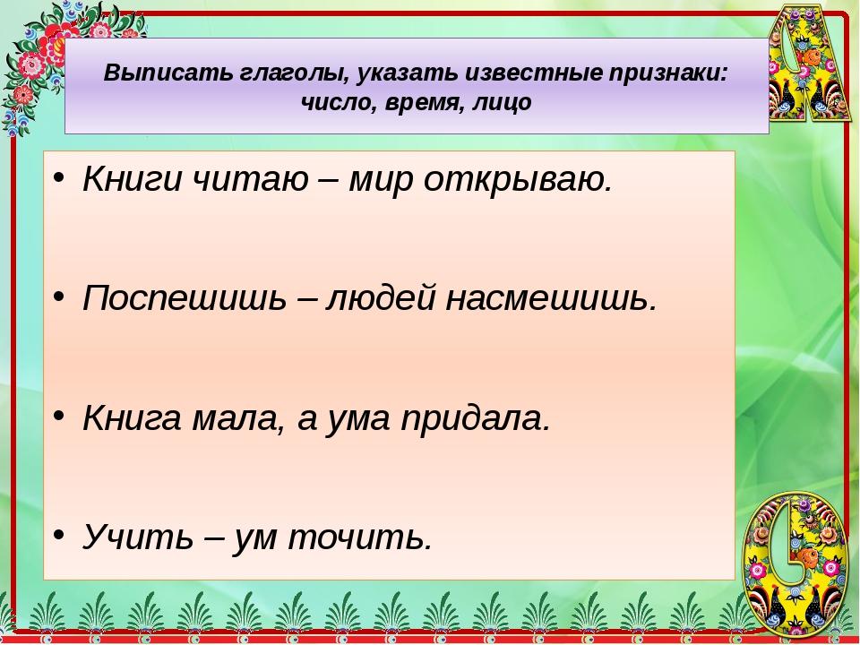 Выписать глаголы, указать известные признаки: число, время, лицо Книги читаю...
