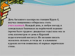 Дочь багажного кассира на станции Курск-I, внучка священника собиралась стат