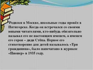 Родился в Москве, школьные годы провёл в Пятигорске. Когда он встречался со