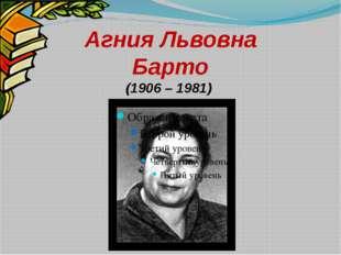 Агния Львовна Барто (1906 – 1981)