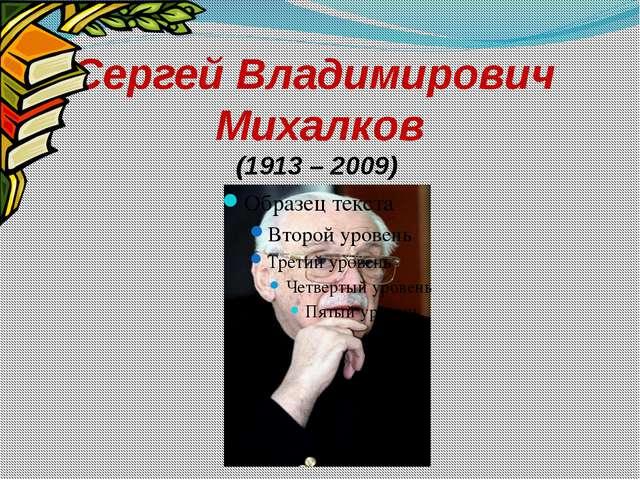 Сергей Владимирович Михалков (1913 – 2009)