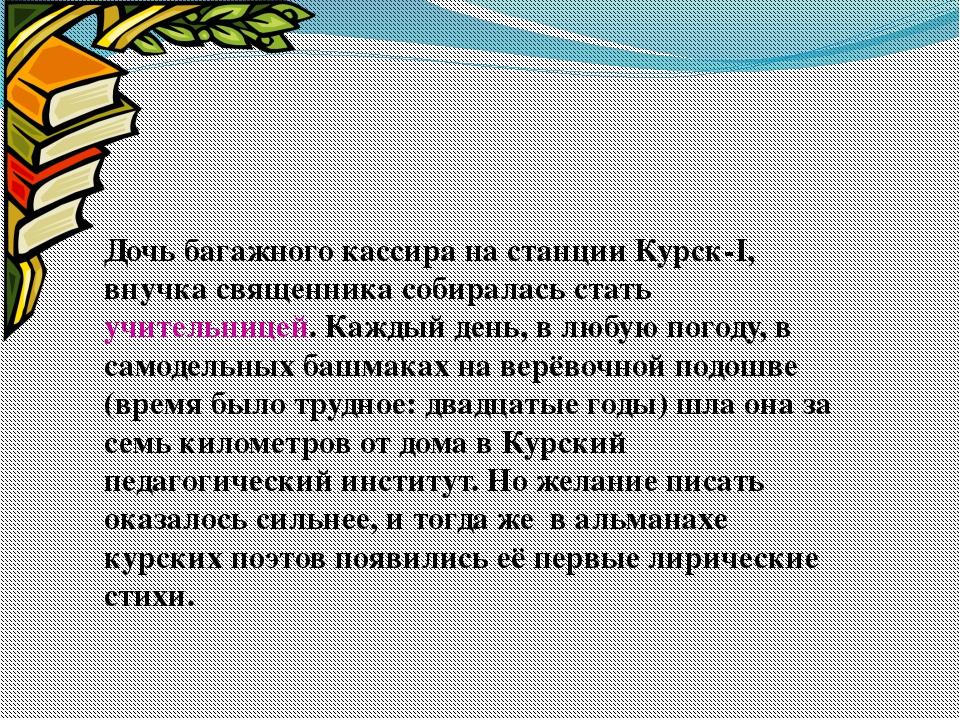 Дочь багажного кассира на станции Курск-I, внучка священника собиралась стат...