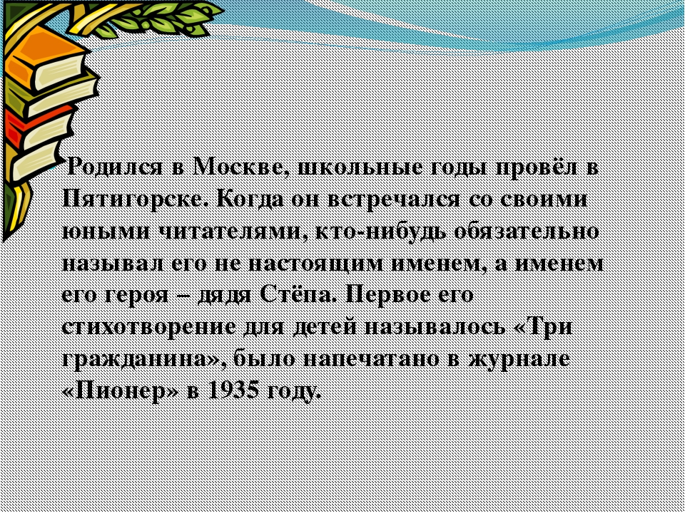 Родился в Москве, школьные годы провёл в Пятигорске. Когда он встречался со...