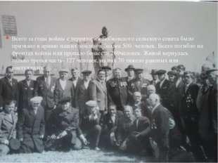 Всего за годы войны с территории Бобковского сельского совета было призвано