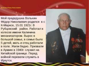 Мой прадедушка Вольхин Фёдор Николаевич родился в с К-Марксе, 15.01 1921г. В