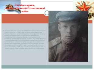 Служба в армии, участие в Великой Отечественной войне 22 июня 1941 года, в д