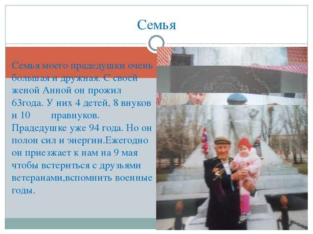 Семья Семья моего прадедушки очень большая и дружная. С своей женой Анной он...
