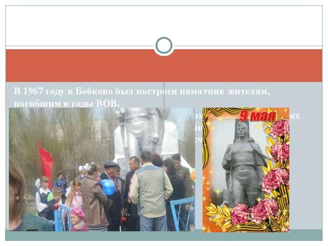 В 1967 году в Бобково был построен памятник жителям, погибшим в годы ВОВ. Жи...