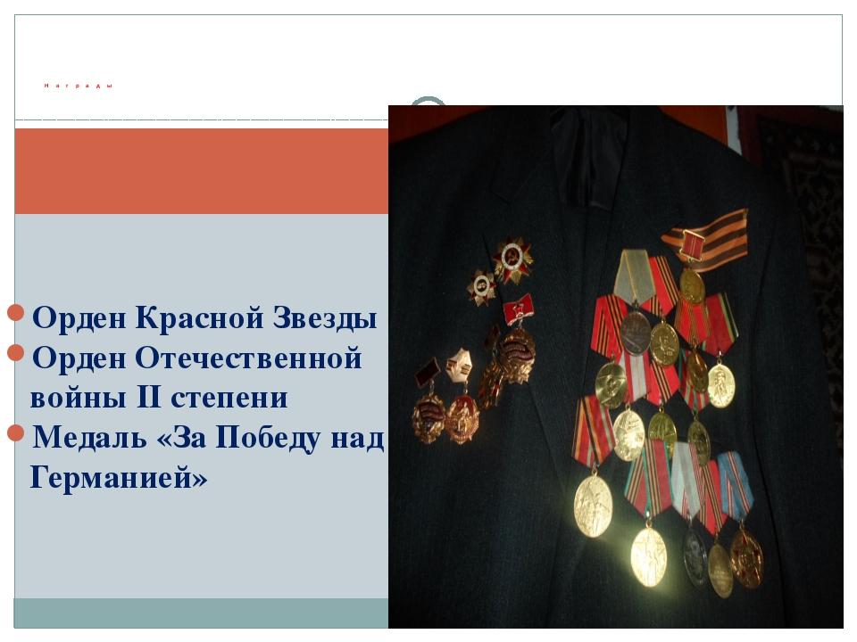 Награды Орден Красной Звезды Орден Отечественной войны II степени Медаль «За...