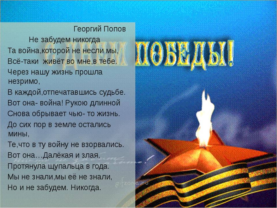 Георгий Попов Не забудем никогда Та война,которой не несли мы, Всё-таки живё...