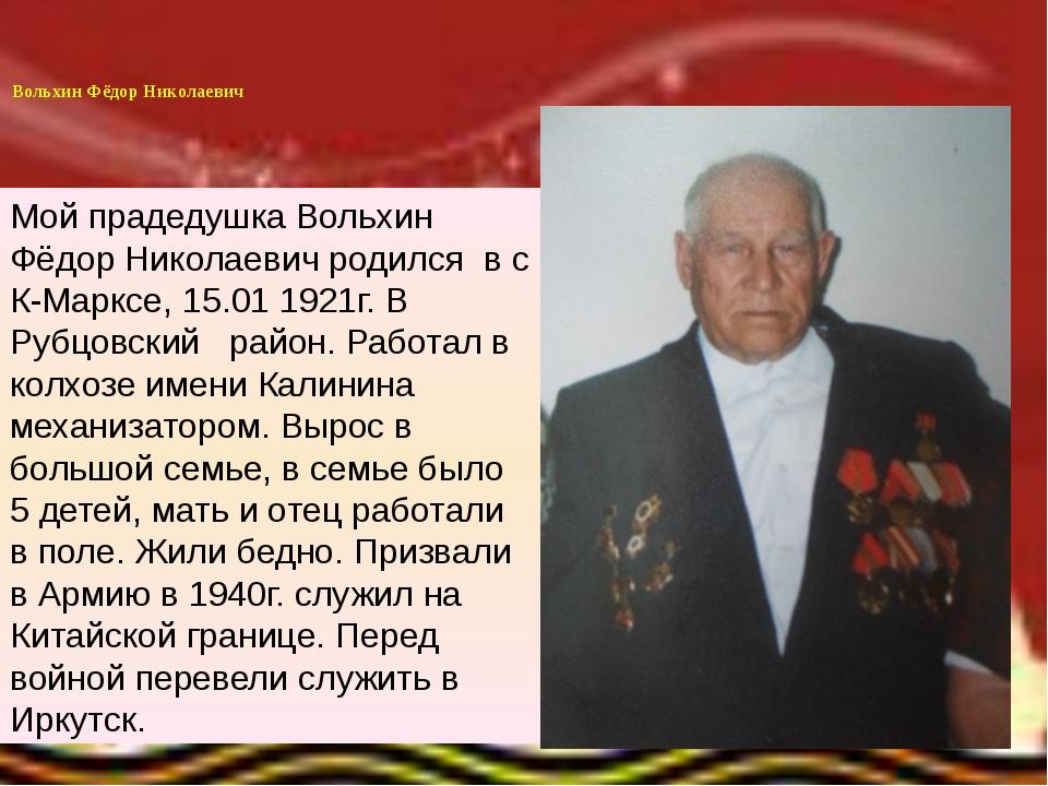 Мой прадедушка Вольхин Фёдор Николаевич родился в с К-Марксе, 15.01 1921г. В...