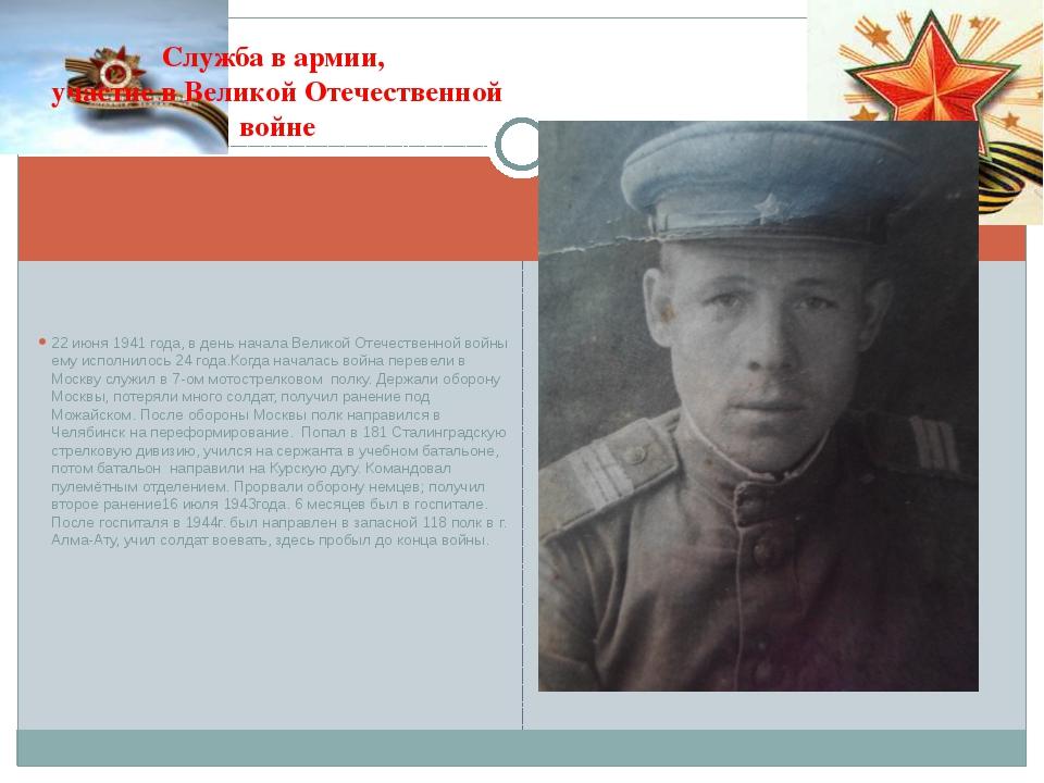 Служба в армии, участие в Великой Отечественной войне 22 июня 1941 года, в д...
