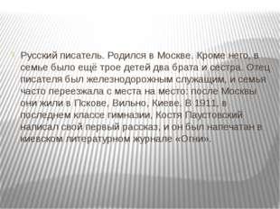 Русский писатель. Родился в Москве. Кроме него, в семье было ещё трое детей