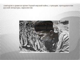 санитаром в армии во время Первой мировой войны, служащим, преподавателем рус