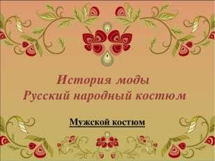 История моды Русский народный костюм Мужской костюм
