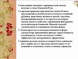 Самые ранние сведения о древнерусской одежде восходят к эпохе Киевской Руси.