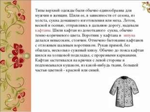 Типы верхней одежды были обычно единообразны для мужчин и женщин. Шили ее, в