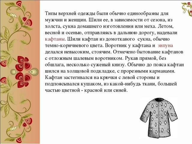 Типы верхней одежды были обычно единообразны для мужчин и женщин. Шили ее, в...