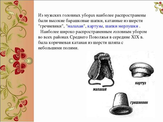 Из мужских головных уборах наиболее распространены были высокие барашковые ша...