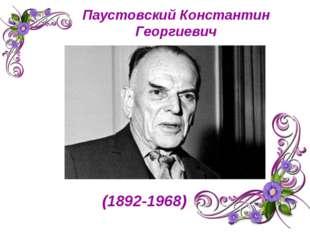 Паустовский Константин Георгиевич (1892-1968)