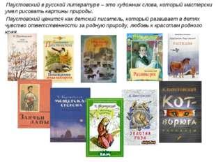 Паустовский в русской литературе – это художник слова, который мастерски уме