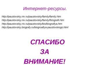Интернет-ресурсы. http://paustovskiy.niv.ru/paustovskiy/family/family.htm htt