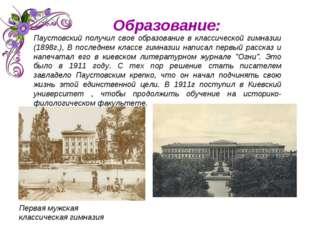 Образование: Паустовский получил свое образование в классической гимназии (18