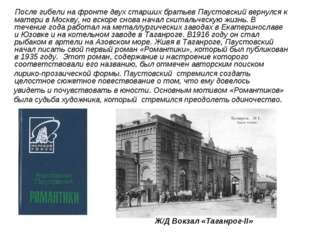 После гибели на фронте двух старших братьев Паустовский вернулся к матери в