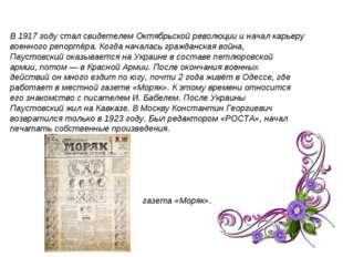 газета «Моряк». В 1917 году стал свидетелем Октябрьской революции и начал кар