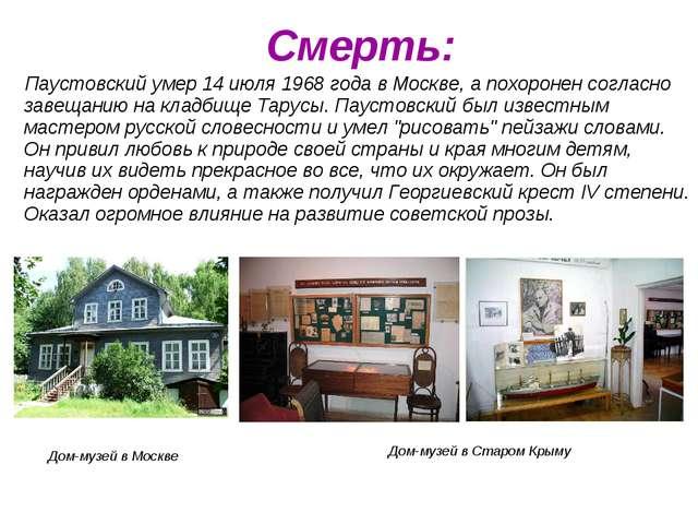 Смерть: Паустовский умер 14 июля 1968 года в Москве, а похоронен согласно зав...