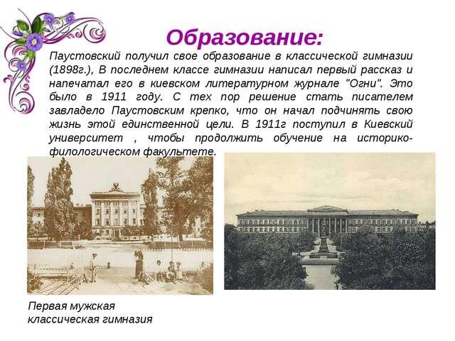 Образование: Паустовский получил свое образование в классической гимназии (18...