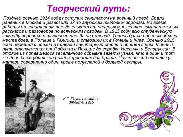 Поздней осенью 1914 года поступил санитаром на военный поезд. Брали раненых...