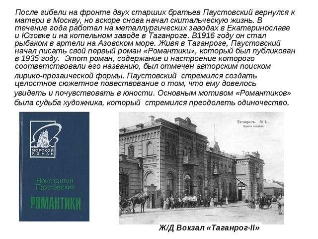 После гибели на фронте двух старших братьев Паустовский вернулся к матери в...
