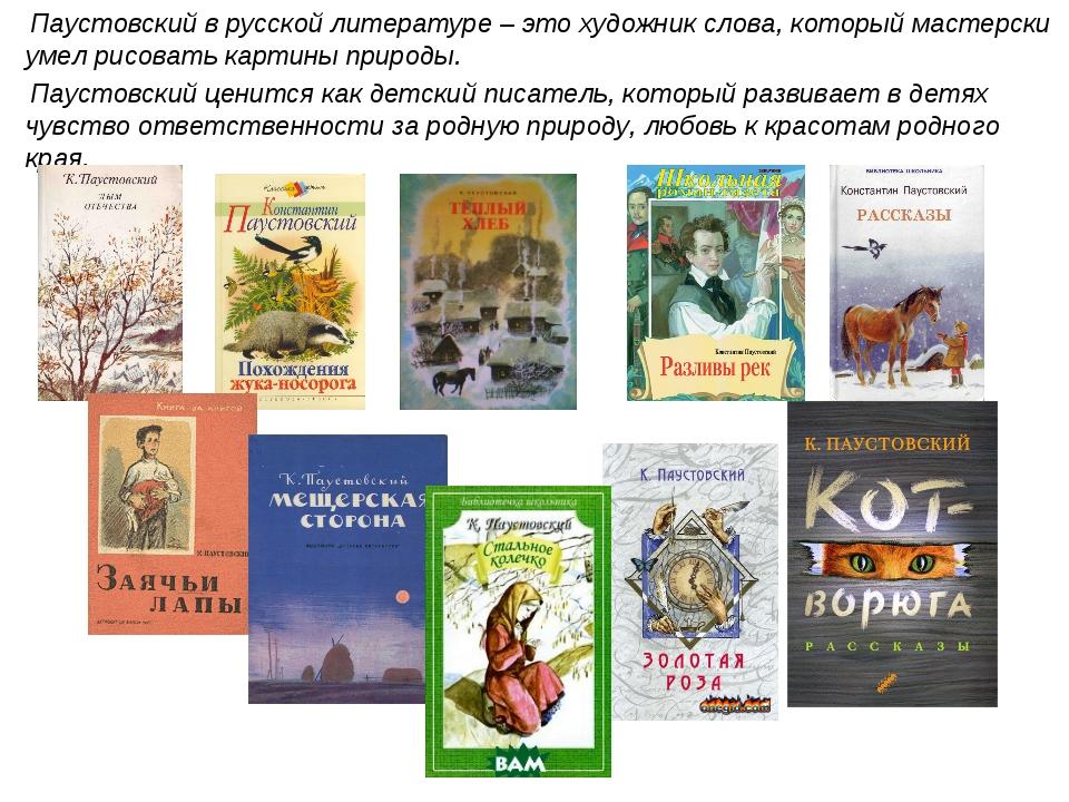 Паустовский в русской литературе – это художник слова, который мастерски уме...