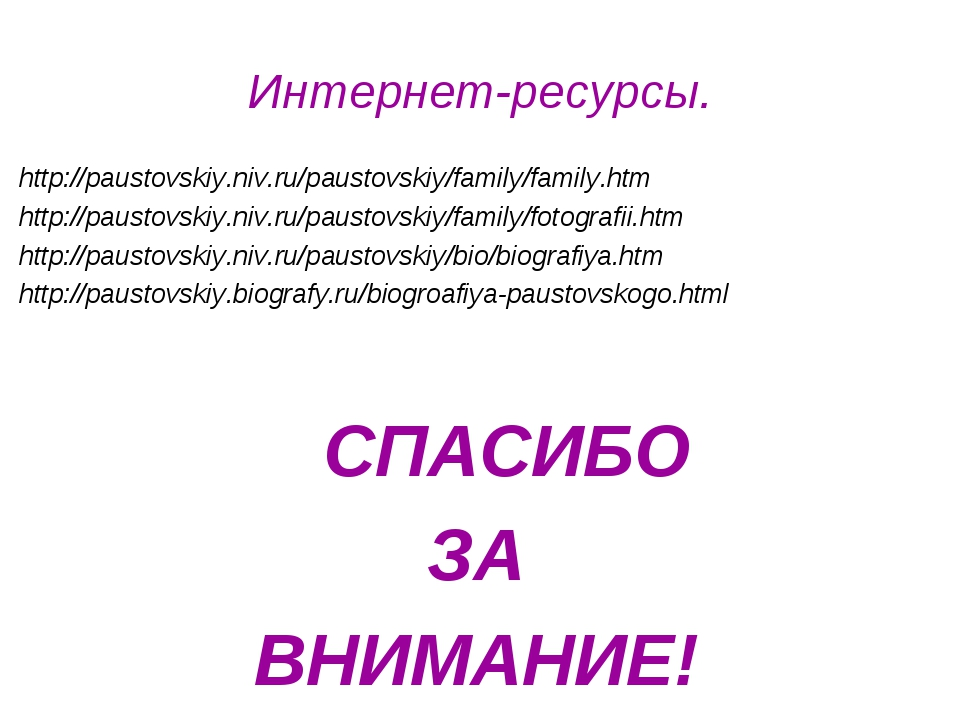 Интернет-ресурсы. http://paustovskiy.niv.ru/paustovskiy/family/family.htm htt...