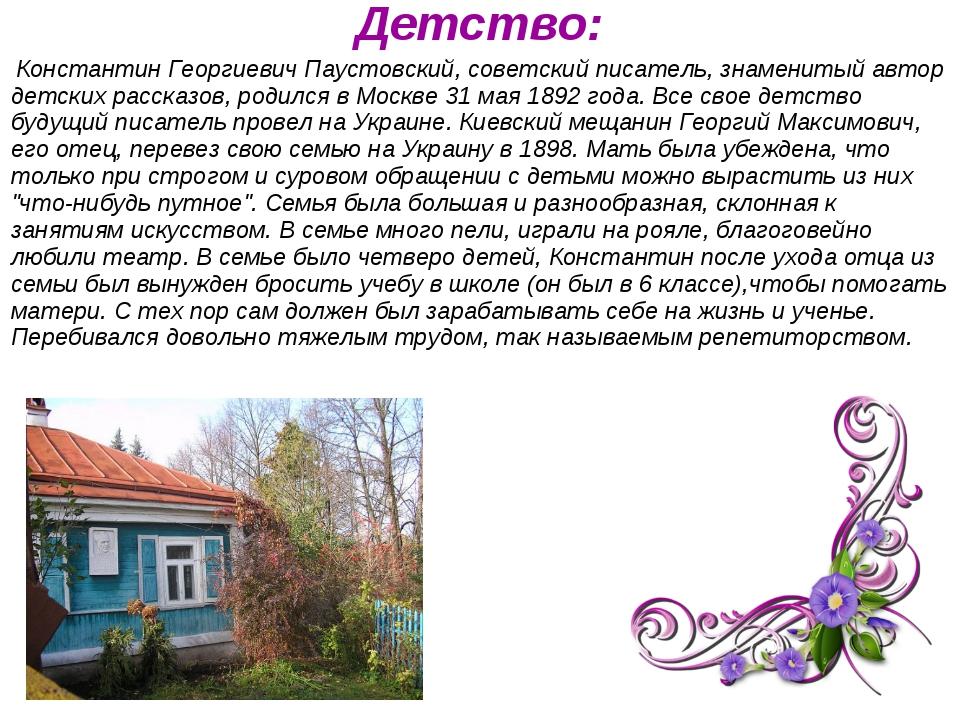 Константин Георгиевич Паустовский, советский писатель,знаменитый автор детс...
