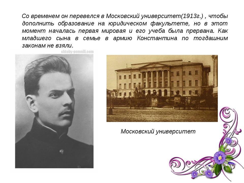 Со временем он перевелся в Московский университет(1913г.) , чтобы дополнить...