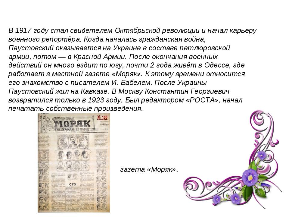газета «Моряк». В 1917 году стал свидетелем Октябрьской революции и начал кар...