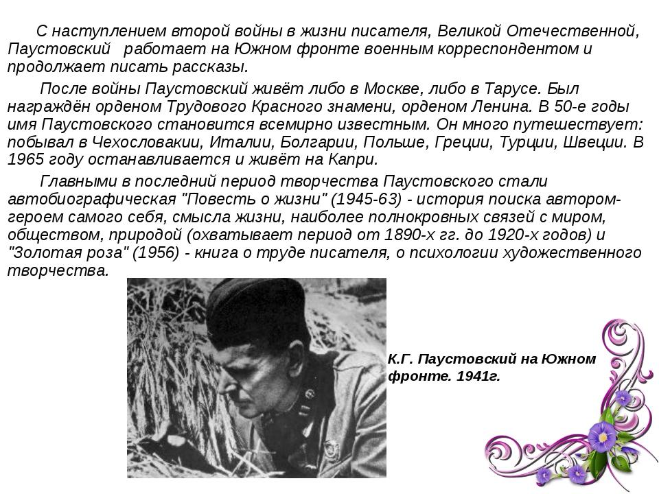С наступлением второй войны в жизни писателя, Великой Отечественной, Паустов...