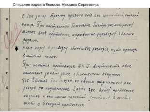 Описание подвига Екимова Михаила Сергеевича