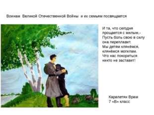 Карапетян Врам 7 «В» класс Воинам Великой Отечественной Войны и их семьям пос