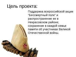 """Поддержка всероссийской акции """"Бессмертный полк"""" и распространение ее в Некр"""
