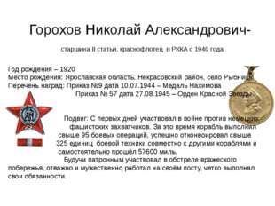 Горохов Николай Александрович- старшина II статьи, краснофлотец в РККА с 1940