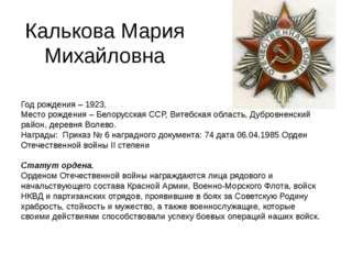 Калькова Мария Михайловна Год рождения – 1923, Место рождения – Белорусская С