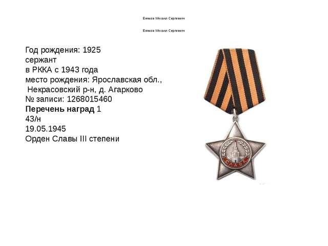 Екимов Михаил Сергеевич Екимов Михаил Сергеевич Год рождения: 1925 сержант...