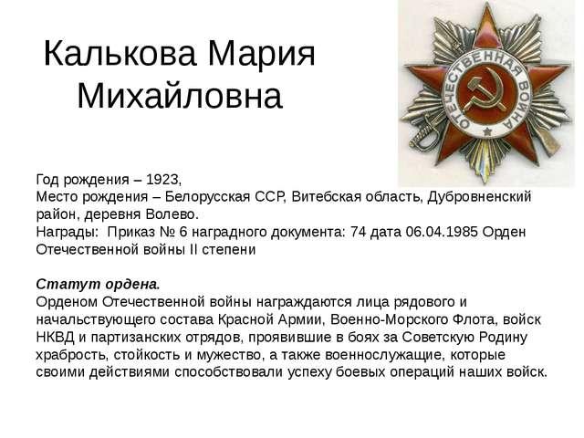 Калькова Мария Михайловна Год рождения – 1923, Место рождения – Белорусская С...