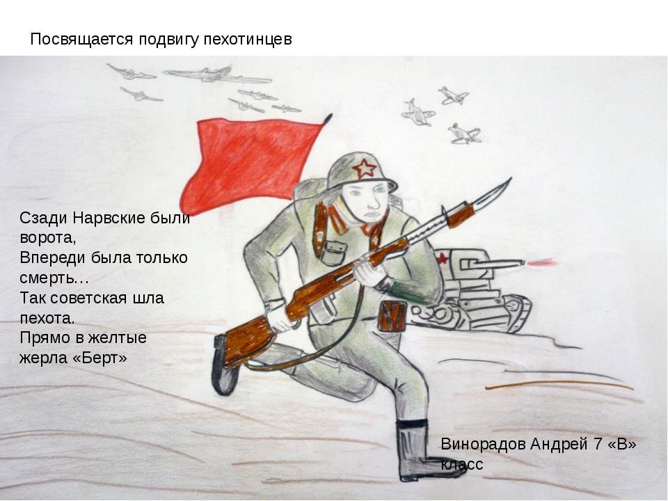 Посвящается подвигу пехотинцев Сзади Нарвские были ворота, Впереди была тольк...