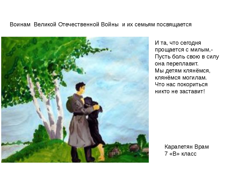 Карапетян Врам 7 «В» класс Воинам Великой Отечественной Войны и их семьям пос...