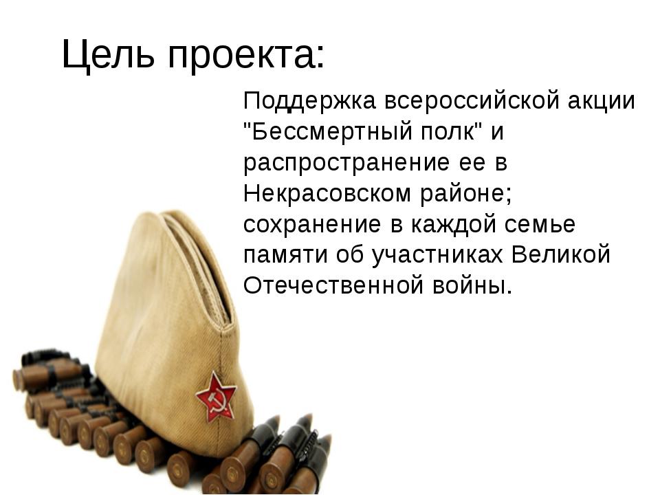 """Поддержка всероссийской акции """"Бессмертный полк"""" и распространение ее в Некр..."""