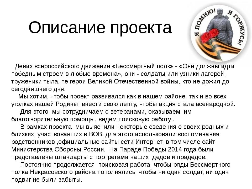 Девиз всероссийского движения «Бессмертный полк» - «Они должны идти победным...